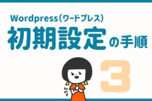 ワードプレスブログの初期設定の手順