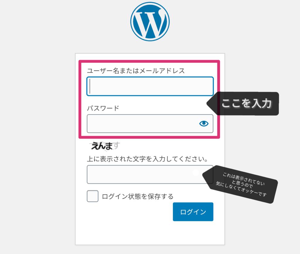 ワードプレスの管理画面にログインする方法